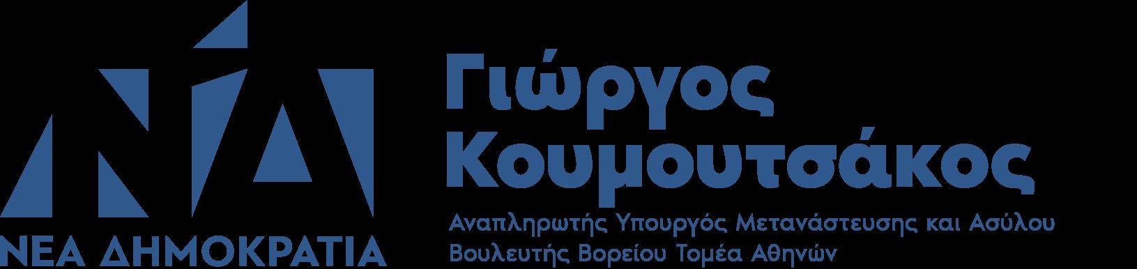 Γιώργος Σ. Κουμουτσάκος